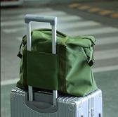 旅行袋手提女便攜防水收納包大容量行李袋健身包男可套拉杆行李箱【俄羅斯世界杯狂歡節】
