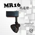 MR16 鐵網軌道燈 - 空台,餐廳、居家、夜市必備燈款【數位燈城 LED-Light-Link】不含光源及變壓器