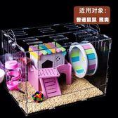 小倉鼠籠子壓克力透明金絲熊超大別墅雙層夢幻大城堡玩具用品套餐