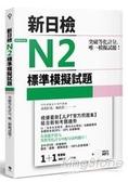 突破等化計分!新日檢N2標準模擬試題【雙書裝:全科目5回 解析本 聽解MP3】