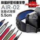 AIR CELL韓國舒壓相機背帶寬版5.5cm