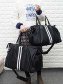 手提旅行包男潮短途出差旅游大容量輕便行李袋女防水側背包健身包 伊蘿