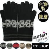 OT SHOP手套‧男用款‧冬日溫暖禦寒數字23圖騰‧台灣製雙層內裡止滑手套‧現貨五色NG5229