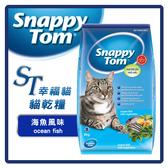 【力奇】ST幸福貓 貓乾糧-海魚風味8kg【小魚乾添加,美味升級】(A002D05)