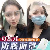 AMISS 可掀式面罩 可掀式面罩眼鏡架 雙面防霧 防塵 防沫 防油汙 防疫 餐飲面罩 F05