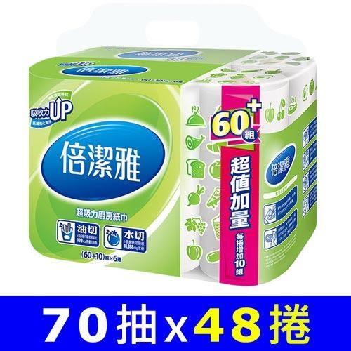 【超值加量組】倍潔雅 廚房紙巾 70抽x48捲/箱