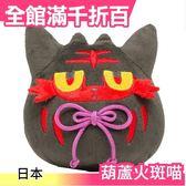 【火斑喵】日本 神奇寶貝 寶可夢 皮卡丘抱枕 玩偶 葫蘆造型 送禮 交換 生日禮物【小福部屋】