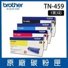 【四色一組】brother TN-459  超高容量碳粉匣 /適用 Brother HL-L8360CDW/MFC-L8900CDW