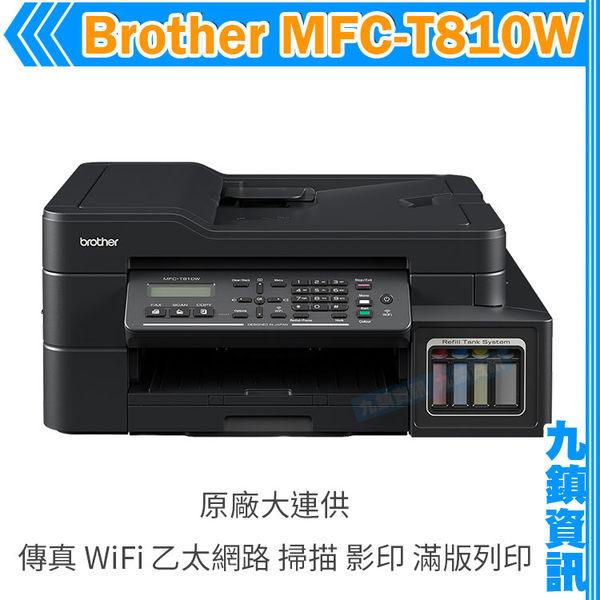 Brother MFC-T810W 原廠大連供高速WIFI傳真複合機 T810/T810W