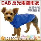 ◆MIX米克斯◆DAB.反光兩腳前腳雨衣【5L號/ 6L號】藍色,紅色可選擇