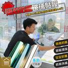 隔熱防曬抗UV玻璃貼膜 單向透光 遮光隱私隔熱膜 防爆遮陽貼 5色可選【TA091】《約翰家庭百貨