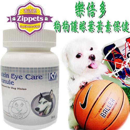 【培菓平價寵物網】吉沛思 Zippets》樂倍多狗狗護眼葉黃素保健粉狀顆粒‧80g