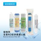 (當月特惠) 莫菲思 替換用全套RO逆滲透濾心組 傣家 濾心 替換用材 淨水