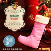 G+居家系列 聖誕襪 造型抱枕-2色( 粉色 )