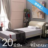 床墊-TENDAYs 3尺單人床20cm厚-柔織舒壓記憶床墊