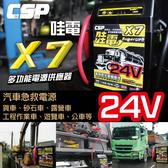 【CSP】哇電 X7 多功能汽車緊急啟動電源/應急啟動電源/ 援救器材(台灣製) 24V