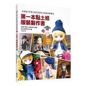 第一本黏土娃服裝製作書(輕鬆享受幫心愛角色製衣&換裝的樂趣)
