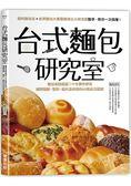 台式麵包研究室: 麵包名師超過二十年實作研究揭開發酵、整形、餡料及烘焙的50個成