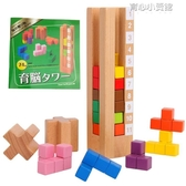 互動遊戲兒童早教益智邏輯思維訓練桌面遊戲親子互動玩具3-10歲YYJ  育心小館