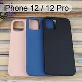 【Dapad】馬卡龍矽膠保護殼 iPhone 12 / 12 Pro (6.1吋)
