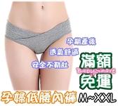 滿額免運【320046】現貨 純棉不勒肚 素色低腰內褲 孕婦低腰內褲 M~XXL
