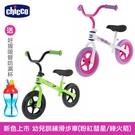 chicco-幼兒滑步車(4色可選)