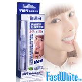 美國FastWhite 齒速白 快速居家牙齒美白筆(2ml)【小三美日】