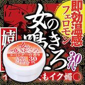 情趣用品 潤滑液 日本NPG 女之鳴 30路輕熟 30歲輕熟專用 微香即效溫感提升膏10G