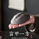 紫砂手工茶寵可養富甲一方龜殼手把件茶玩茶藝辦公家居擺件【聚寶屋】
