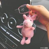 汽車ins可愛微笑大牙豬鑰匙扣丑萌毛絨玩偶公仔鑰匙錬包包掛件女  茱莉亞嚴選