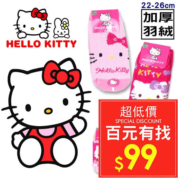 Hello Kitty 凱蒂貓 MIT台灣製造 直板襪 成人 短襪 羽絨襪 22-26cm 隨機出貨
