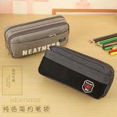 筆袋 學生大容量三層帆布正韓風格大學生小清新創意三層男生款 【好康八八折】