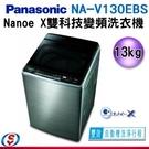 【信源】)13公斤 Panasonic國際牌 Nanoe X雙科技變頻洗衣機(不鏽鋼外殼) NA-V130EBS