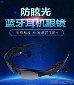 智慧眼鏡 智慧藍芽通話偏光太陽眼鏡耳機多功能無線夜視入耳頭戴式超長待機 99免運