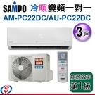 【信源】3坪 SAMPO 聲寶 PICOPURE 冷暖變頻一對一冷氣AM-PC22DC+AU-PC22DC (含標準安裝)