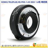 KENKO TELEPLUS HD PRO 1.4X DGX C-EF 1.4倍 增距鏡 公司貨 加倍鏡 CANON適用
