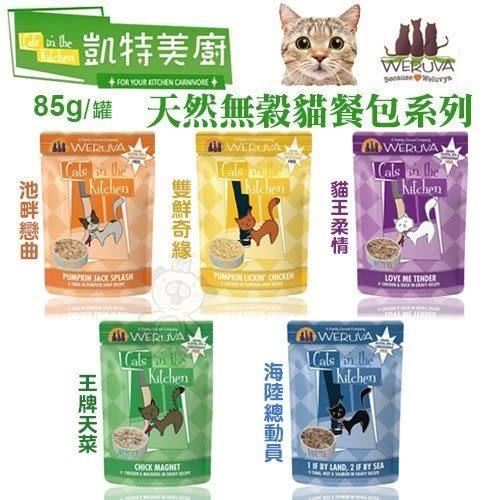 *WANG*【6包組】凱特美廚WERUVA《Cats in the Kitchen天然無穀貓餐包系列》85g 主食貓罐