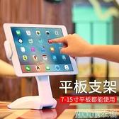 平板電腦支架ipad支架桌面蘋果床萬能通用手機懶人支撐架子華為m6 快速出貨