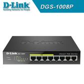 【免運費】D-Link 友訊 DGS-1008P 企業網路 / 無網管型網路交換器 / PoE乙太網路供電