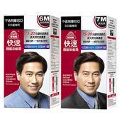 美吾髮 男性快速染髮霜系列 (共2色) ◆四季百貨◆