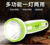 金萊特家用手電筒充電式手電筒迷你便攜多功能led應急戶外照明燈 英雄聯盟