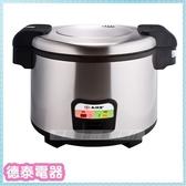尚朋堂 40人份 營業用 煮飯鍋 【SC-7200】【德泰電器】