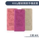 三星 S21+ Kitty壓紋側掀手機皮套 凱蒂貓 保護套 手機殼 保護殼 防摔殼