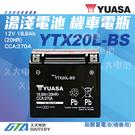 【久大電池】 YUASA 湯淺 重型機車電瓶 YTX20L-BS
