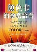顏色卡的祕密語言