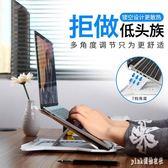 筆記本支架桌面頸椎手提電腦升降便攜托架散熱器增高底座折疊式簡約 js6406『Pink領袖衣社』