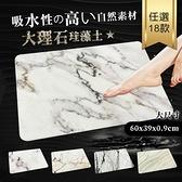 【網狐家居】大理石珪藻土瞬吸地墊(60*40)大理石紋-14