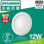 喜萬年SYLVANIA 12W LED 超薄嵌燈 自然光_1入