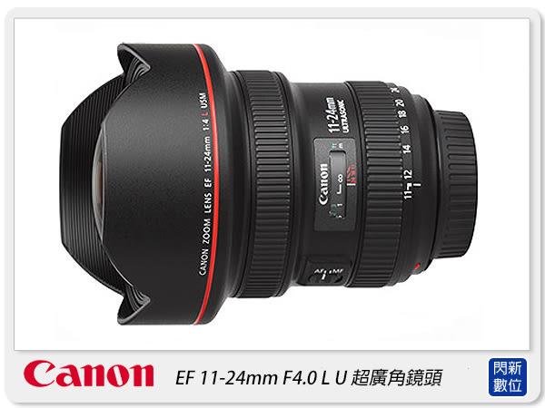 【分期0利率,免運費】 Canon EF 11-24mm F4 L U (11-24;彩虹公司貨)
