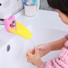 水龍頭 延伸器 導水槽 引水器 防濺頭 延長器 兒童洗手延伸器【Q132-2】米菈生活館